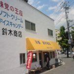 味覚の王座!鈴木商店のアイスキャンデー