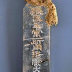 曹操の陵墓発見 中国河南省、遺骨も出土