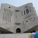 「九・一八」歴史博物館