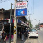 Chiang Maiで食べたもの その2