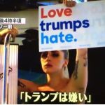 """TRUMP PENCE"" ""Love Trumps Hate"" って何?"