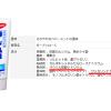 ラウリル硫酸ナトリウム(SDS)入りの歯磨きはやめた方が良い