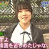 池上彰スペシャル、韓国人JKの「(日本は)嫌いですよ。だって韓国を苦しめた」発言は捏造だった