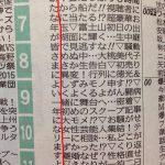 お正月の新聞の「タテ読み」