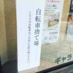 「駐輪禁止」を京都風に書くとこうなります。