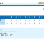 星稜が九回裏に9点取り9-8で逆転サヨナラ