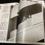 反原発の山本太郎議員が議員宿舎のベランダでタバコ