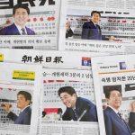 韓国メディアによる衆院選報道