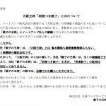 """""""大阪王将""""CMが下品と""""餃子の王将""""に苦情 餃子の王将「全く無関係」"""