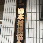 大相撲にはなぜ女人禁制というルールがあるのか?