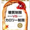 日本人の2型糖尿病患者に対する糖質制限食とカロリー制限食の効果を比較した論文