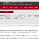 女は落とすけど、金づるにするという。文科省が公募した「平成25年度女性研究者研究活動支援事業」に東京医大が採択されています。