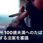 ハワイ州議会、たばこ購入年齢を100歳に引き上げる法案を審議