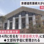 京都造形芸術大が校名を「京都芸術大」に変更へ 京都市立芸術大が提訴