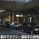 新型ウイルス 東京都内のタクシー運転手 感染確認