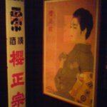 """櫻正宗記念館""""櫻宴""""に行ってきました。"""