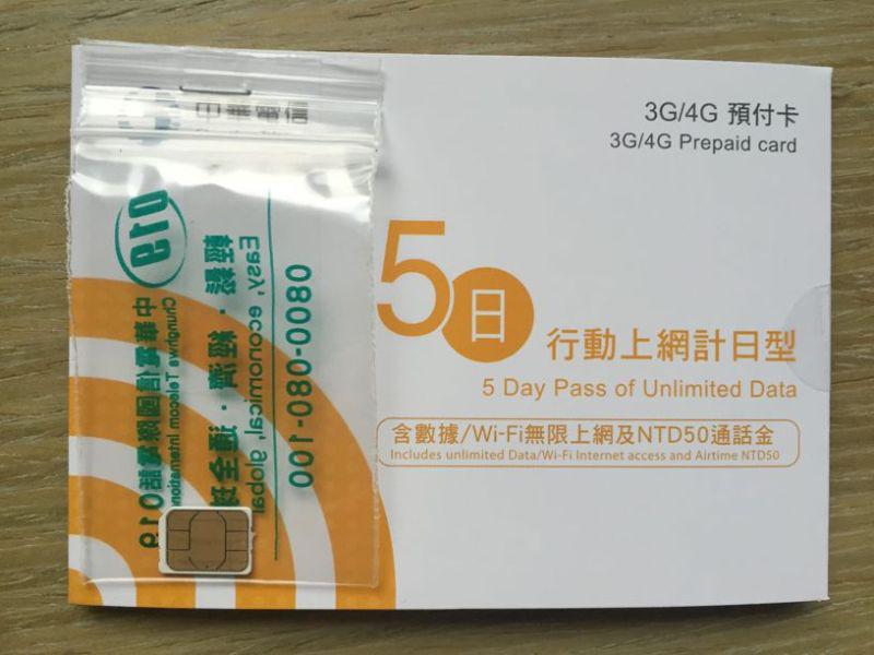 台北で中華電信のプリペイドsimカードを使いました