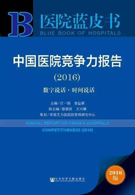 2015中国医院竞争力·顶级医院100强