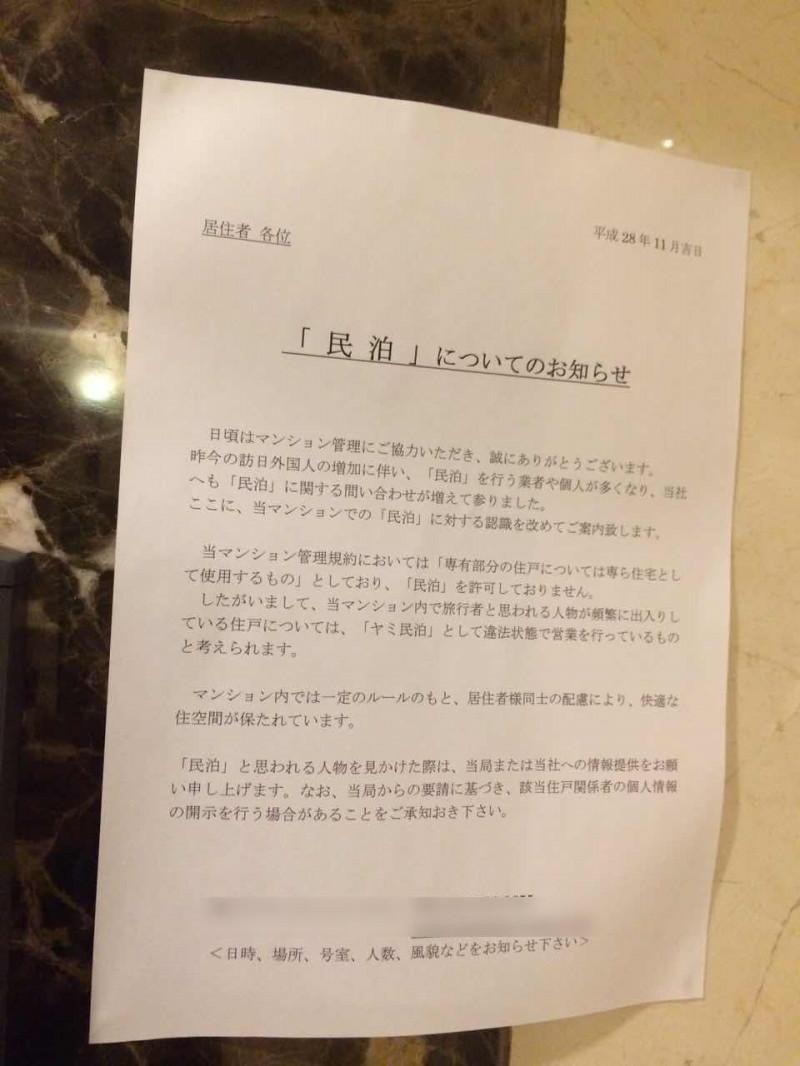 Airbnbで泊まったマンションに「民泊禁止」の貼り紙