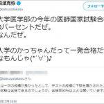高須クリニックの高須院長が裏口入学をカミングアウトしました