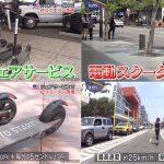 電動スケーター(スクーター)シェアは日本でも広まるか‽