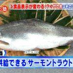 日本でも「ニジマスもサーモン」です。