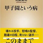 新潟県高野連「球数制限」断念の方針決める