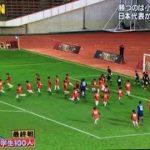サッカー日本代表VS小学生100人 日本代表(清武、山口、井手口)は100人からゴールを奪えるか?