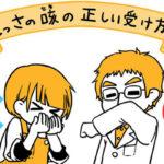 とっさの咳の正しい受け方
