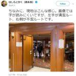 橋本岳副大臣からの「内部告発」写真