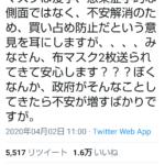 岩田健太郎氏、安倍首相の布マスク2枚配布は「金の無駄遣い」
