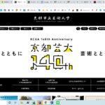 京都芸術大学誕生。京都市立芸術大学はどうするんでしょう?