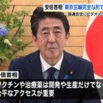 安倍首相「東京五輪を完全な形で開催」|日テレNEWS24