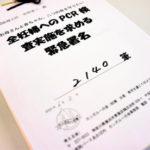 福島県内すべての妊婦にPCR検査へ…本当にやりますか?