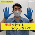 手袋はむしろ危険 科学的理由