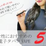 電子タバコ使用者、新型コロナウイルス感染リスクは3.25倍、紙巻は3.94倍、両方吸うと6.97倍!