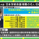 """菅首相 学術会議の会員 旧帝国大所属45%で""""偏り""""と説明"""
