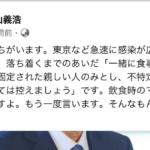 菅首相の「マスク食事」呼びかけにあの高山医師が指摘「そんなもんザルです」
